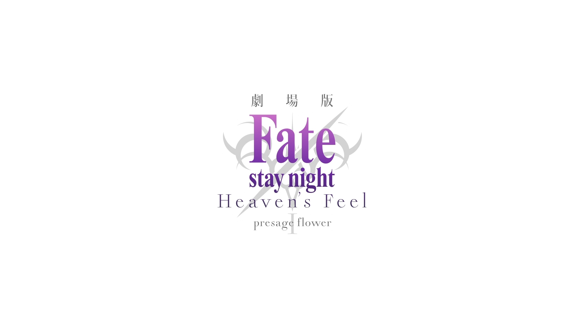 Fate/Stay Night Movie: Heaven's Feel – Presage Flower BD Subtitle Indonesia