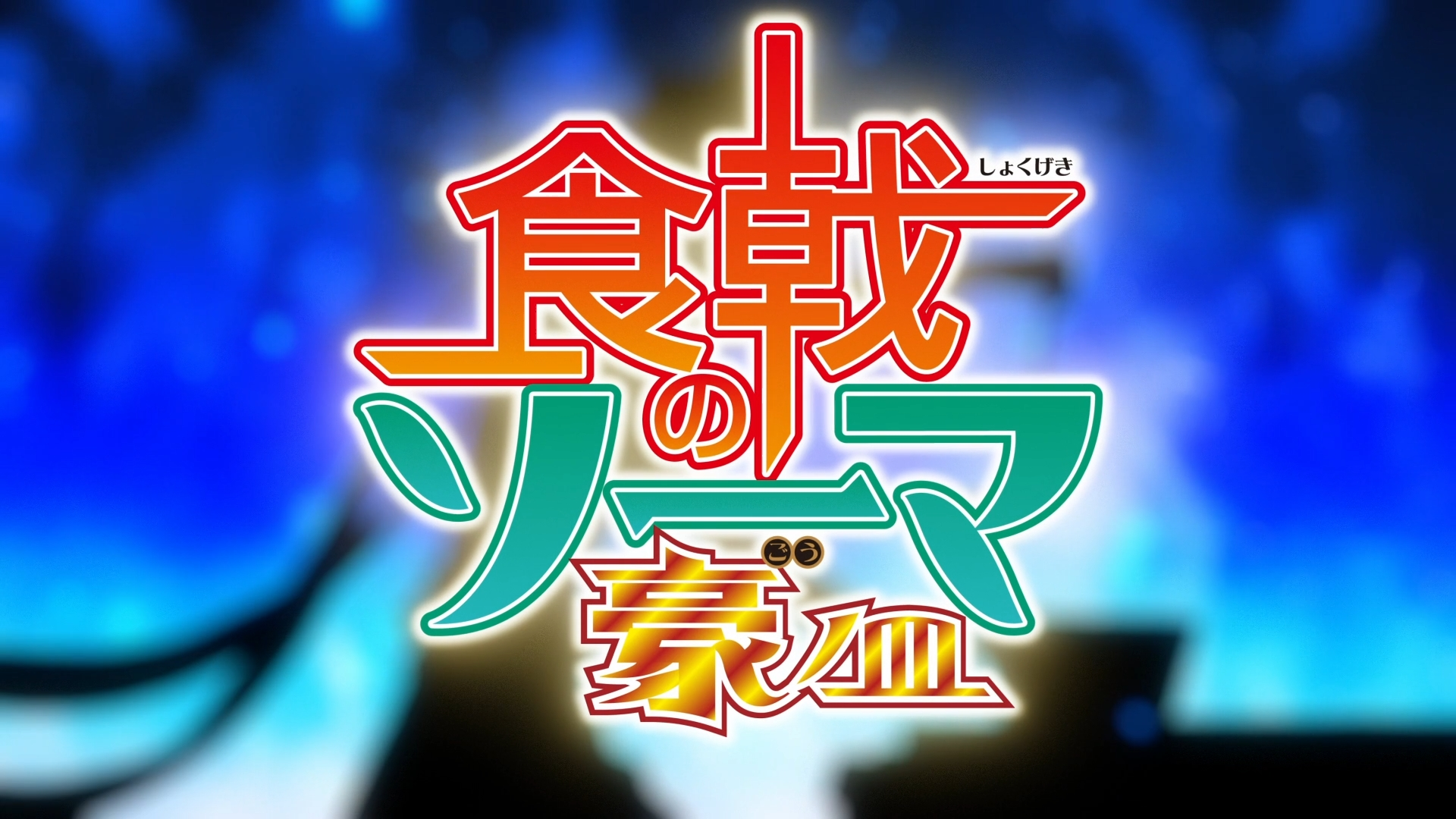 Shokugeki no Souma Season 5: Gou no Sara BATCH Subtitle Indonesia