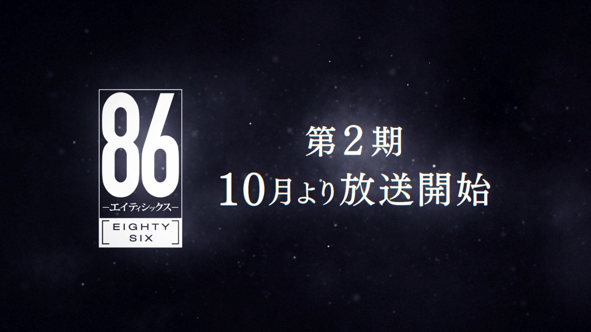 86 Eighty Six Episode Special Edition Subtitle Indonesia